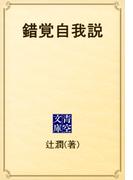 錯覚自我説(青空文庫)