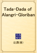 Tada-Dada of Alangri-Gloriban(青空文庫)