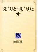 え゛りと・え゛りたす(青空文庫)