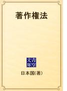 著作権法(青空文庫)