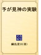予が見神の実験(青空文庫)
