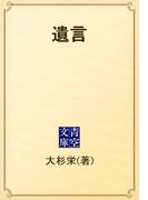 遺言(青空文庫)