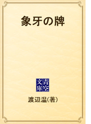 象牙の牌(青空文庫)