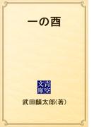 一の酉(青空文庫)