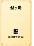 釜ヶ崎(青空文庫)