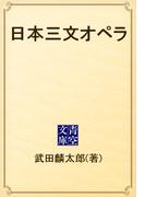 日本三文オペラ(青空文庫)