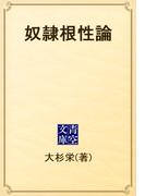 奴隷根性論(青空文庫)