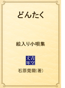 どんたく 絵入り小唄集(青空文庫)
