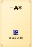 一兵卒(青空文庫)