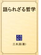 語られざる哲学(青空文庫)