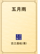 五月雨(青空文庫)