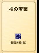 椎の若葉(青空文庫)