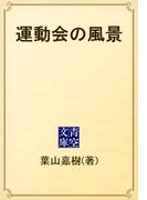運動会の風景(青空文庫)