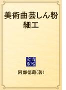 美術曲芸しん粉細工(青空文庫)