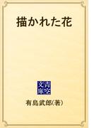 描かれた花(青空文庫)
