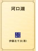 河口湖(青空文庫)