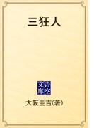 三狂人(青空文庫)