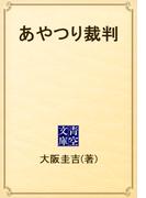 あやつり裁判(青空文庫)