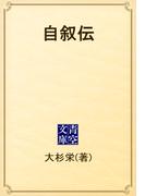 自叙伝(青空文庫)