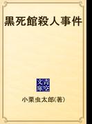 黒死館殺人事件(青空文庫)