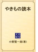 やきもの読本(青空文庫)