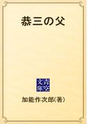 恭三の父(青空文庫)