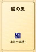 鱧の皮(青空文庫)