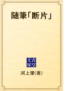 随筆「断片」(青空文庫)