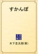 すかんぽ(青空文庫)