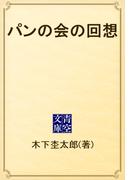 パンの会の回想(青空文庫)