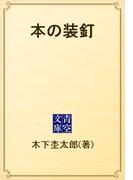本の装釘(青空文庫)