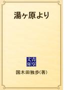 湯ヶ原より(青空文庫)