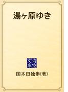 湯ヶ原ゆき(青空文庫)
