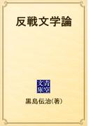 反戦文学論(青空文庫)