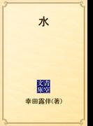 水(青空文庫)