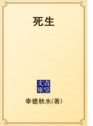 死生(青空文庫)