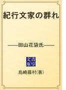 紀行文家の群れ ――田山花袋氏――(青空文庫)