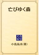 亡びゆく森(青空文庫)