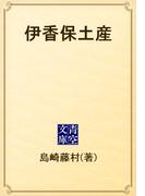 伊香保土産(青空文庫)
