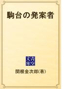 駒台の発案者(青空文庫)