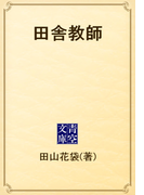 田舎教師(青空文庫)