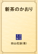 新茶のかおり(青空文庫)
