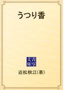 うつり香(青空文庫)
