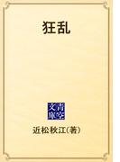 狂乱(青空文庫)