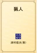 猟人(青空文庫)