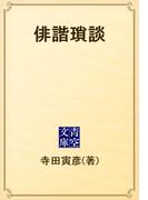 俳諧瑣談(青空文庫)