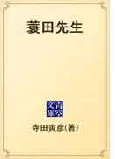 蓑田先生(青空文庫)