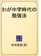 わが中学時代の勉強法(青空文庫)