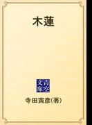 木蓮(青空文庫)