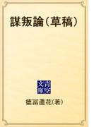 謀叛論(草稿)(青空文庫)